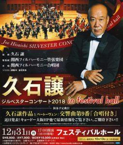 Joe Hisaishi - Concierto San Silvestre 2018 - Osaka