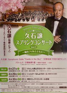 Joe Hisaishi - Sakura Tour 2019
